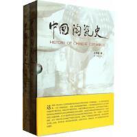 中国陶瓷史方李莉齐鲁书社