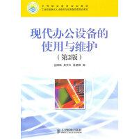 现代办公设备的使用与维护(第2版)
