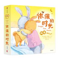 依偎的时光双语睡前绘本(全5册)