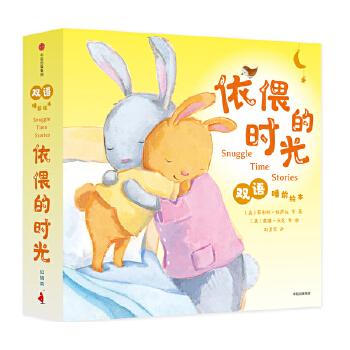 依偎的时光双语睡前绘本(全5册)每一次陪伴,让爱更长久。诺贝尔文学奖得主鲍勃·迪伦御用插画师温情绘制有爱相伴的童年。少儿英语绘本、英文绘本,适合3-6岁儿童