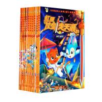 虹猫仗剑走天涯全20册 虹猫蓝兔七侠传第二部全20册 虹猫蓝兔动画片 畅销儿童经典漫画故事图画书