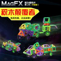 进口美国MAGFX磁力片琛达二代建构片 百变提拉磁性积木益智玩具