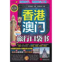 [二手正版旧书9成新]香港澳门旅行口袋书(第2版),墨刻摄影组著,墨刻摄影组 摄,旅游教育出版社