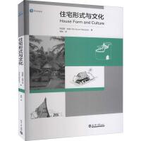 住宅形式与文化 天津大学出版社