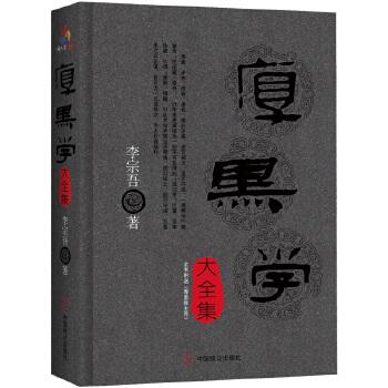 厚黑学大全集(pdf+txt+epub+azw3+mobi电子书在线阅读下载)