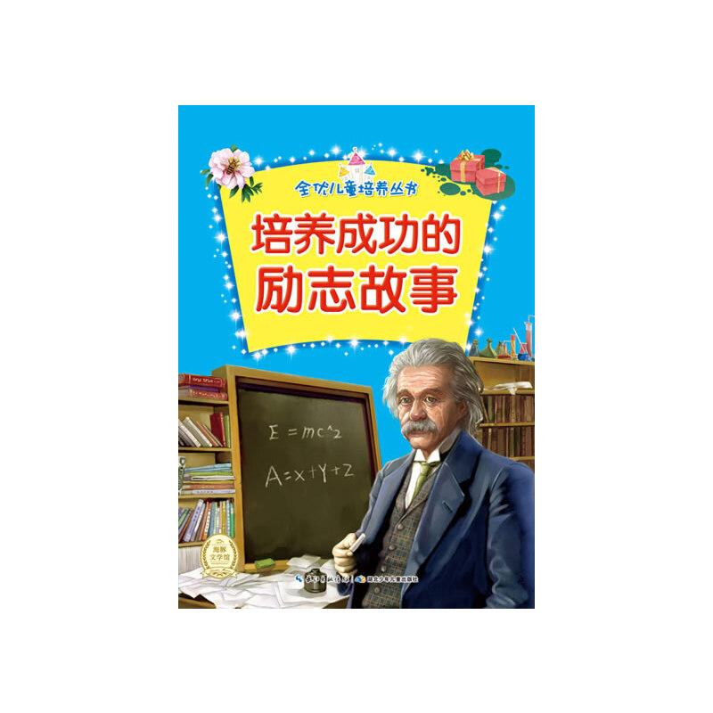 全优儿童培养丛书:培养成功的励志故事