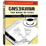 GNS3实战指南
