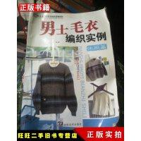 【二手9成新】2007毛衣编织实例系列男士毛衣编织实例(休闲篇)