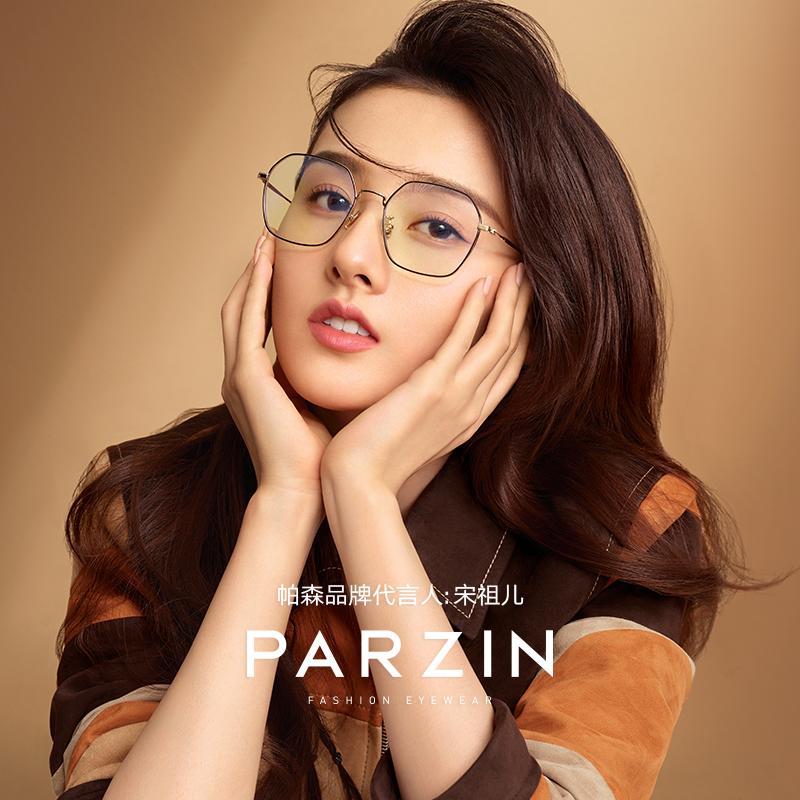 帕森 宋祖儿明星同款防蓝光眼镜架 女士金属多边形电脑护目镜眼镜框2019新品15751 多边方形镜框 防蓝光新品 时尚有型