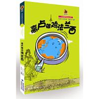 【二手书9成新】高卢雄鸡法兰西潘敏超9787533459932福建教育出版社