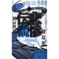 悲惨�� (�v�社ノベルス) 日文原版