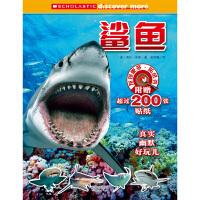 发现更多・贴纸书――鲨鱼
