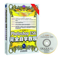 中文版Photoshop CS6完全自学教程(附光盘) ps书籍从入门到精通 cs6平面设计 PS图片处理 ps视频