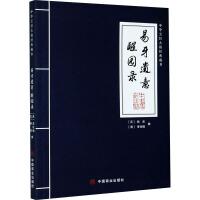 易牙遗意 醒园录 中国商业出版社