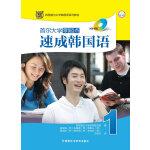首尔大学零起点速成韩国语(1)(MP3版)