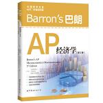 Barron's 巴朗 AP 经济学(第5版)