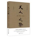 新民�f・薛仁明作品系列・天人之�H:薛仁明�x《史�》