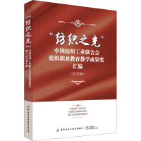 """""""纺织之光""""中国纺织工业联合会纺织职业教育教学成果奖汇编(2020年) 中国纺织出版社有限公司"""
