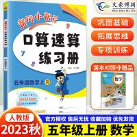 包邮2019秋 黄冈小状元口算速算五年级上数学 人教版