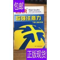 [二手旧书9成新]四快中小学生超强注意力 下册 训练手册. /深圳市