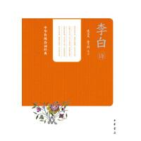 李白诗--中华传统诗词经典