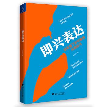 即兴表达(pdf+txt+epub+azw3+mobi电子书在线阅读下载)