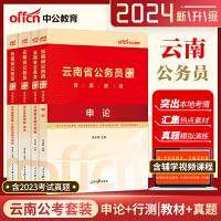 当天发 云南公务员考试用书 中公2021云南公务员考试用书 申论+行测 教材+历年真题 全4本 云南省公务员2021 云