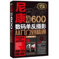 尼康D600数码单反摄影从入门到精通 9787115304643 神龙摄影 人民邮电出版社