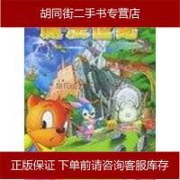 【二手旧书8成新】虹猫蓝兔闯关升级通道迷宫・魔法世纪 苏真 第1版 (2006年1月1日) 9787539132884