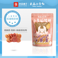 新品【良品小食仙儿童零食-小兔山楂棒100g×2袋】山楂果脯蜜饯