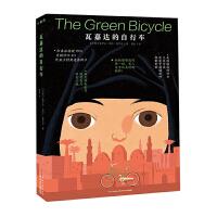 瓦嘉达的自行车 骑单车的女孩脚踏车大作战 9-10-12-14岁经典儿童成长励志故事书籍国际大奖文学电影小说 正版书籍