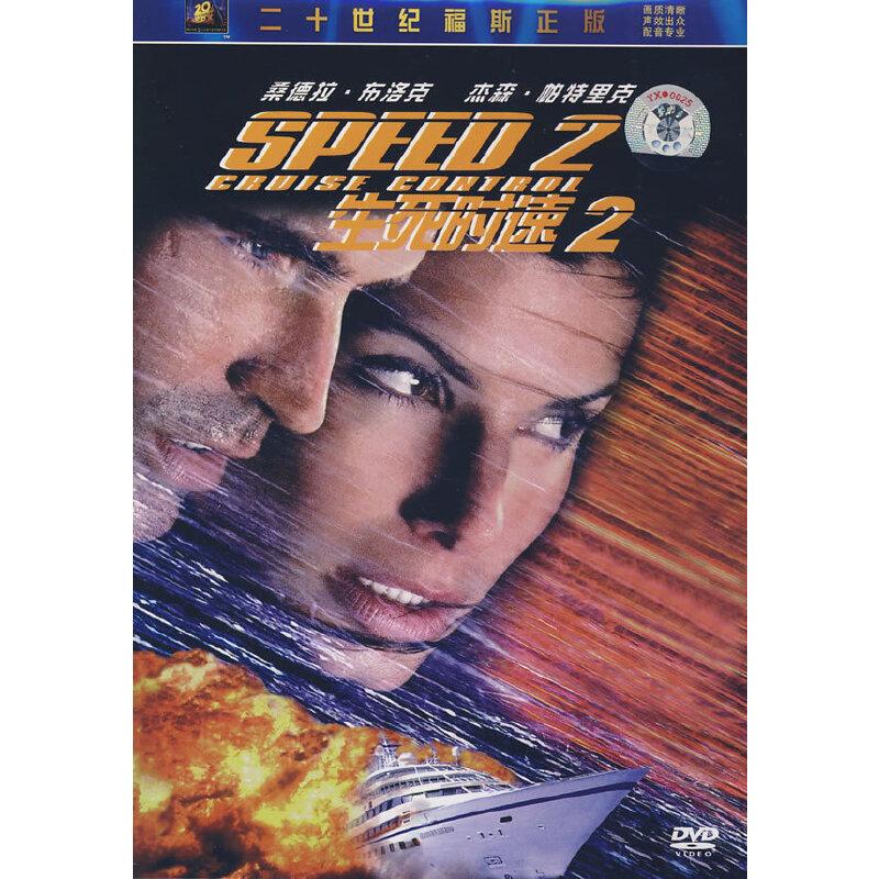 生死时速2(DVD)