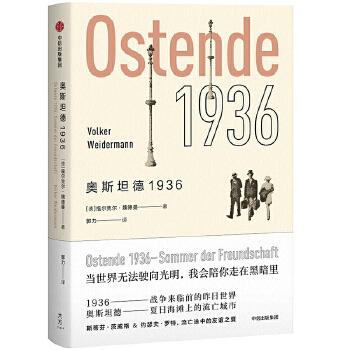 奥斯坦德1936(pdf+txt+epub+azw3+mobi电子书在线阅读下载)