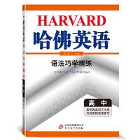 哈佛英语 语法巧学精练 高中(2021版)