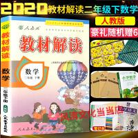 2020春小学教材解读二年级下册数学人教版2年级下