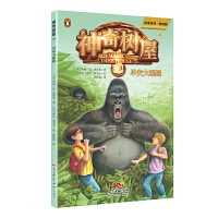 神奇树屋(26早安大猩猩基础版)/故事系列
