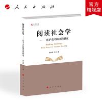 阅读社会学:基于全民阅读的研究 人民出版社