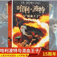正版 哈利波特与混血王子 2018新版 JK罗琳著 哈利波特中文版单本语文教材推荐阅读书目7-15岁儿童文学奇幻畅销小