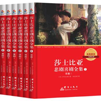 莎士比亚悲剧喜剧全集 : 全6 册(pdf+txt+epub+azw3+mobi电子书在线阅读下载)