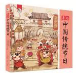 彩绘中国传统节日