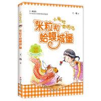 小米粒奇遇记:米粒和蛤蟆城堡(美绘全彩注音版)