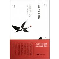 中国人的理想国