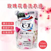 花王原装进口洗衣液玫瑰果香含柔顺剂无荧光剂替换装730g