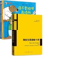 伯里曼人体结构绘画教学(白金版)&艺用人体结构教学 共2册