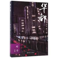 华都 中国工人出版社