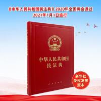 中华人民共和国民法典(精装本)人民出版社