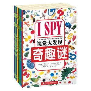 I SPY视觉大发现(第一辑,共8册)