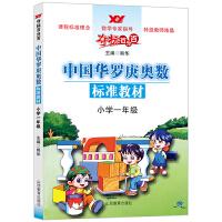 夺标百分百中国华罗庚奥数标准教材 小学一年级