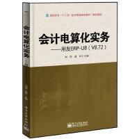 会计电算化实务――用友ERP-U8(V8.72)