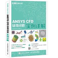 CAE分析大系 ANSYS CFD疑难问题实例详解